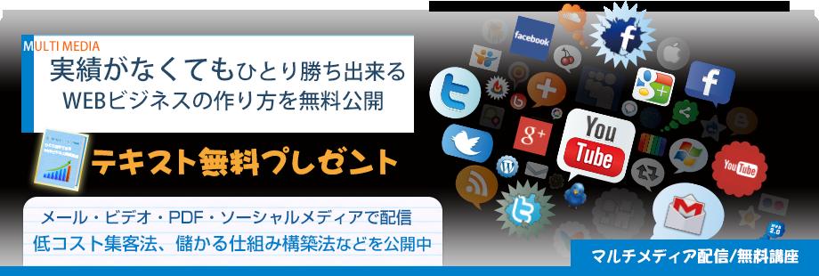 海外WEBマーケティング情報局無料レポート